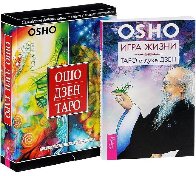 Игра жизни Таро в духе Дзен Ошо Дзен Таро комплект из 2 книг михаил наими ошо книга мирдада ошо дзен таро всеобъемлющая игра дзен книга набор из 79 карт