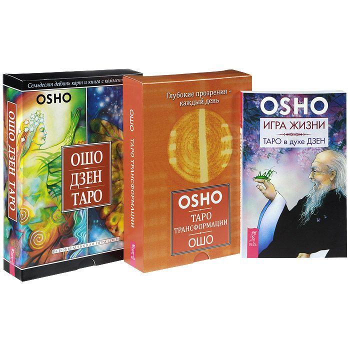 Игра жизни Таро в духе Дзен Ошо Дзен Таро Таро Трансформации комплект из 3 книг