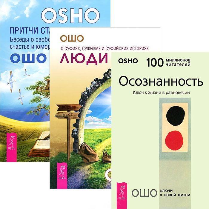 Люди пути Осознанность Ключ к жизни в равновесии Притчи старого города комплект из 3 книг ключ thule 122