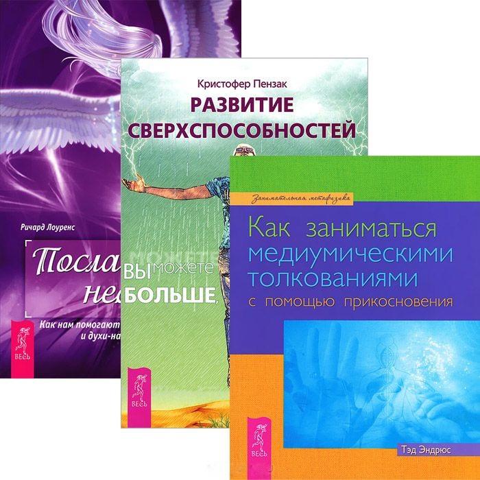 Развитие сверхспособностей Как заниматься медиумическими толкованиями Посланники небес комплект из 3 книг