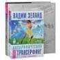 Зеланд В. Трансерфинг реальности Ступень I-V Апокрифический трансерфинг MP3 комплект из 1 книги MP3 вадим зеланд трансерфинг реальности ступени 3 4 5 комплект из 3 книг