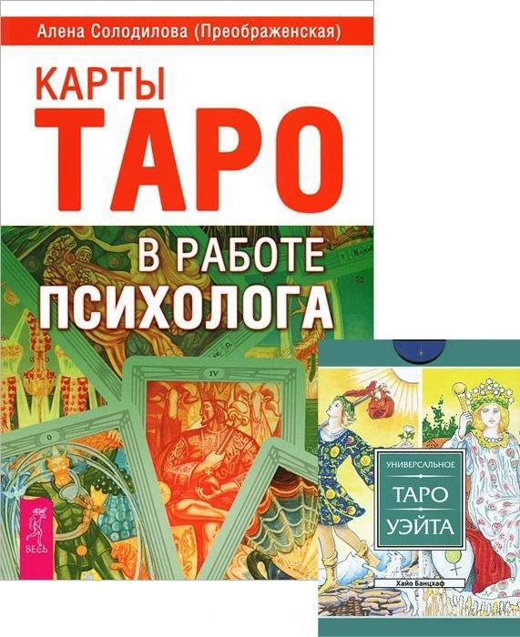 Карты Таро в работе психолога Универсальное Таро Уэйта 78 карт комплект из 1 книги карты фото