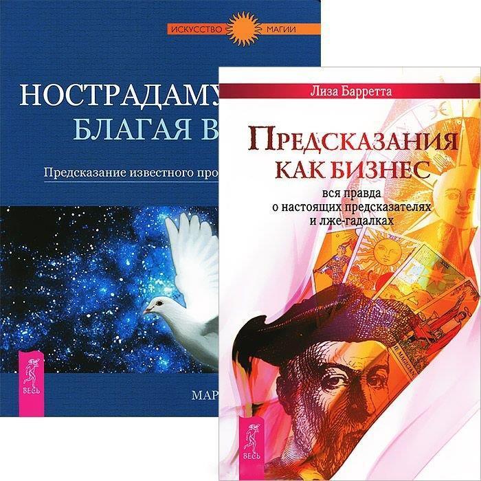 Предсказания как бизнес Нострадамус благая весть комплект из 2 книг