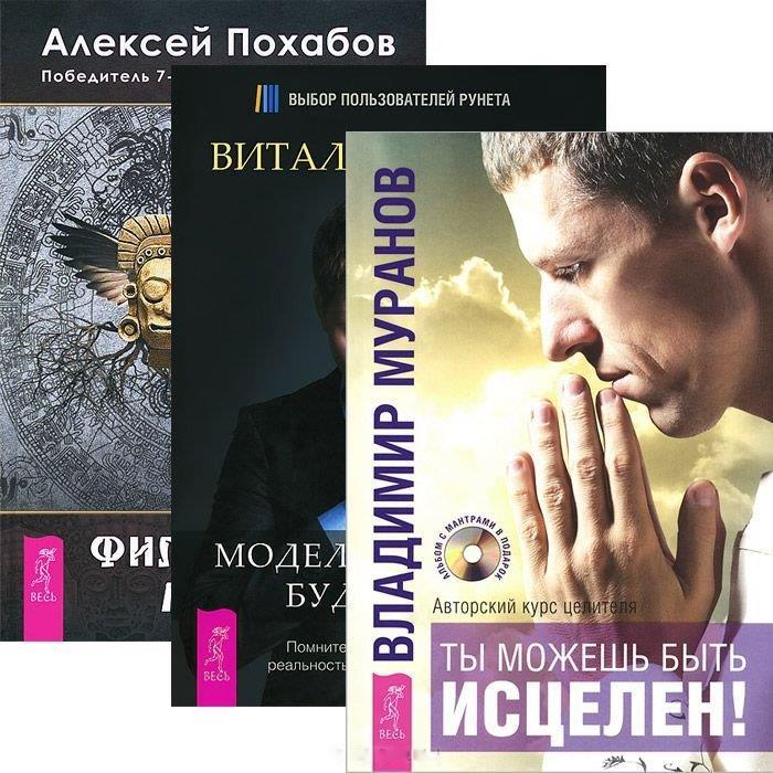 Моделирование будущего CD Ты можешь быть исцелен CD Философия мага комплект из 3 книг 2 CD