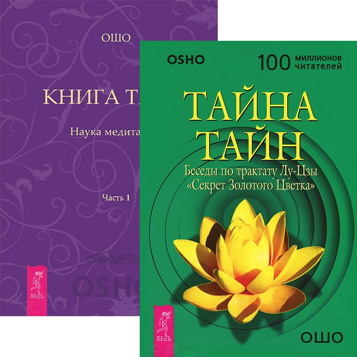 цена на Тайна тайн Книга Тайн 1 комплект из 2 книг