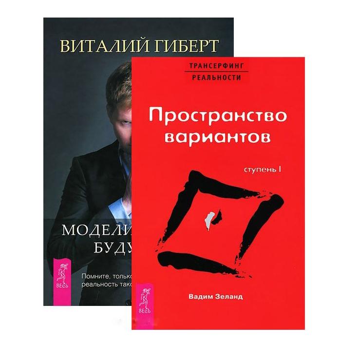 Зеланд В., Гиберт В. Моделирование будущего Трансерфинг реальности комплект из 2 книг CD цена