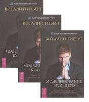 Моделирование будущего (комплект из 3 книг)