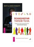 Моделирование будущего. Психология типов тела (комплект из 2 книг + CD)