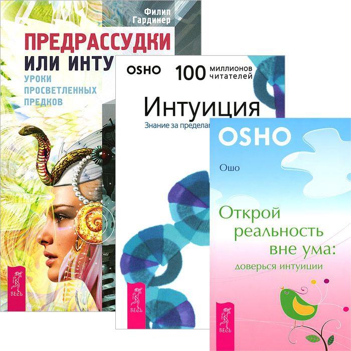 Предрассудки или интуиция Интуиция Открой реальность вне ума комплект из 3 книг