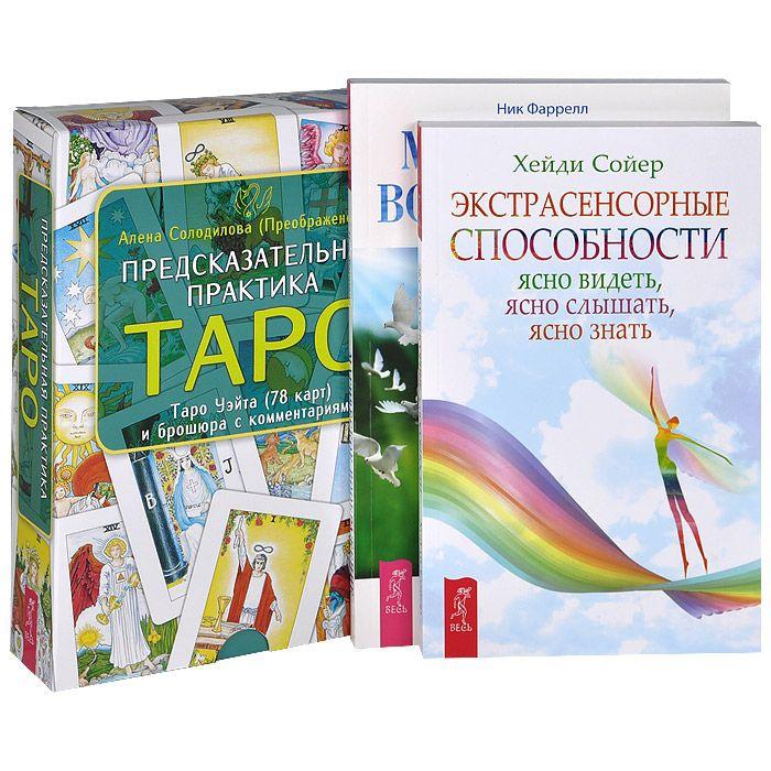 Предсказательная практика Таро Экстрасенсорные способности Магическое воображение комплект из 3 книг 78 карт