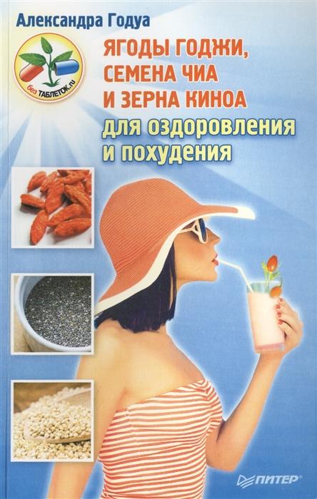 Годуа А. Ягоды годжи семена чиа и зерна киноа для оздоровления и похудения