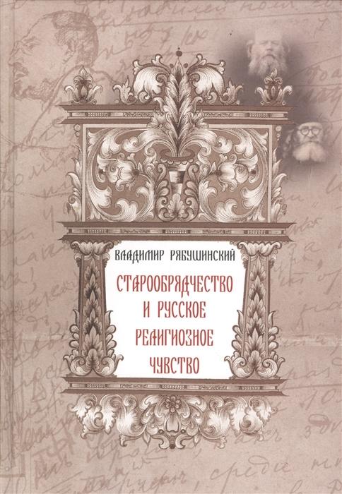Рябушинский В. Старообрядчество и русское религиозное чувство русское старообрядчество традиции история культура