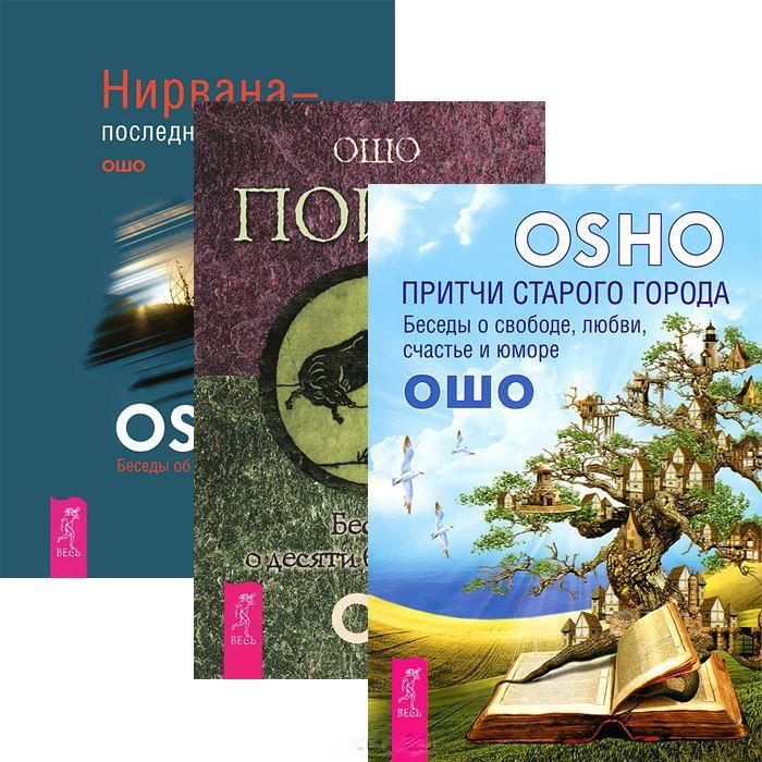 Притчи старого города Поиск Нирвана комплект из 3 книг