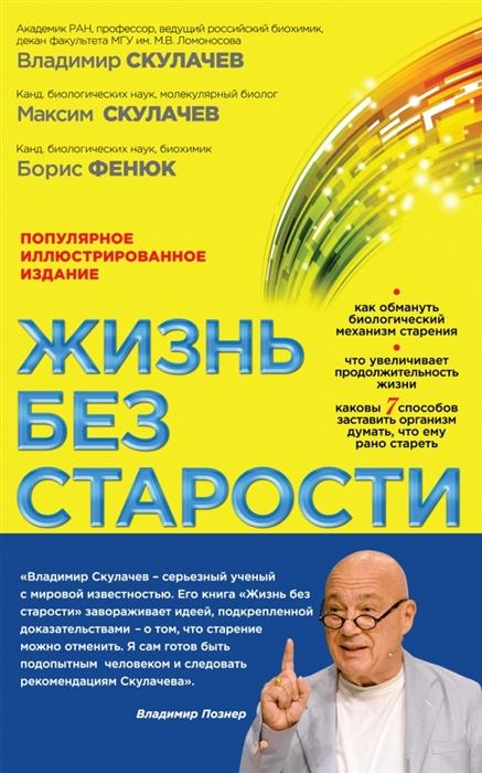 Скулачев В., Скулачев М., Фенюк Б. Жизнь без старости