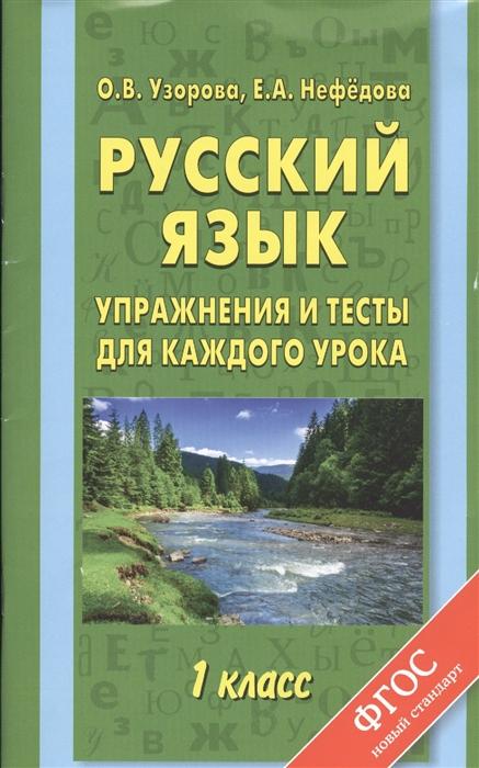 Русский язык Упражнения и тесты для каждого урока 1 класс