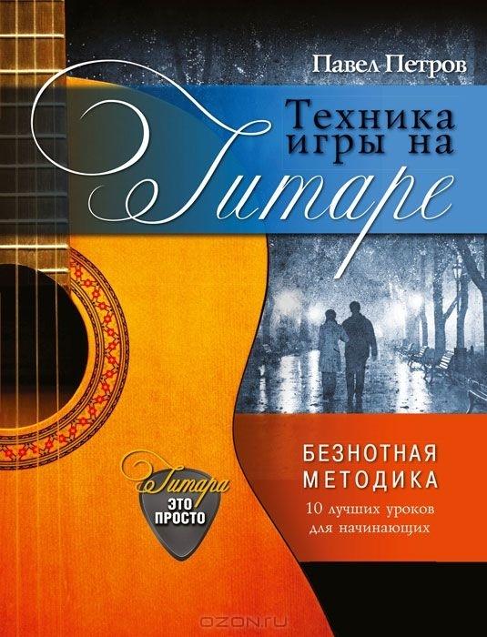 Петров П. Техника игры на гитаре Безнотная методика 10 лучших уроков для начинающих цена 2017