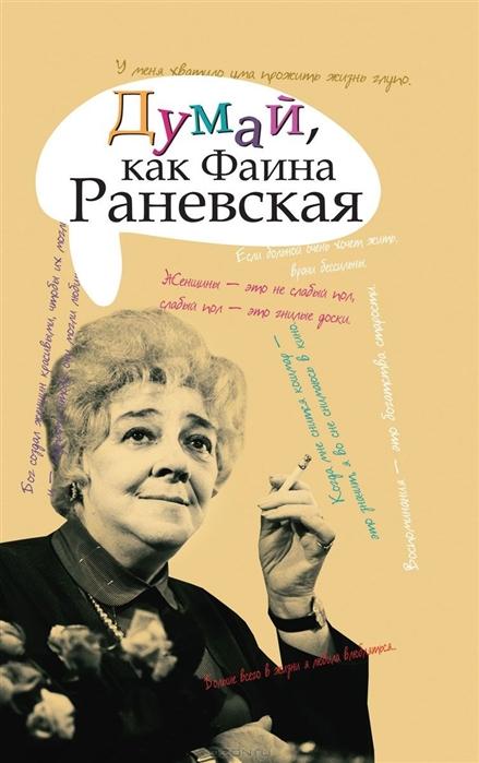 цена на Саркелов А. (сост.) Думай как Фаина Раневская