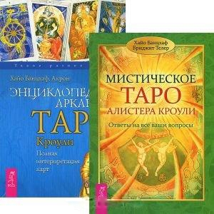 Мистическое Таро Алистера Кроули Энциклопедия арканов Таро Кроули комплект из 2 книг