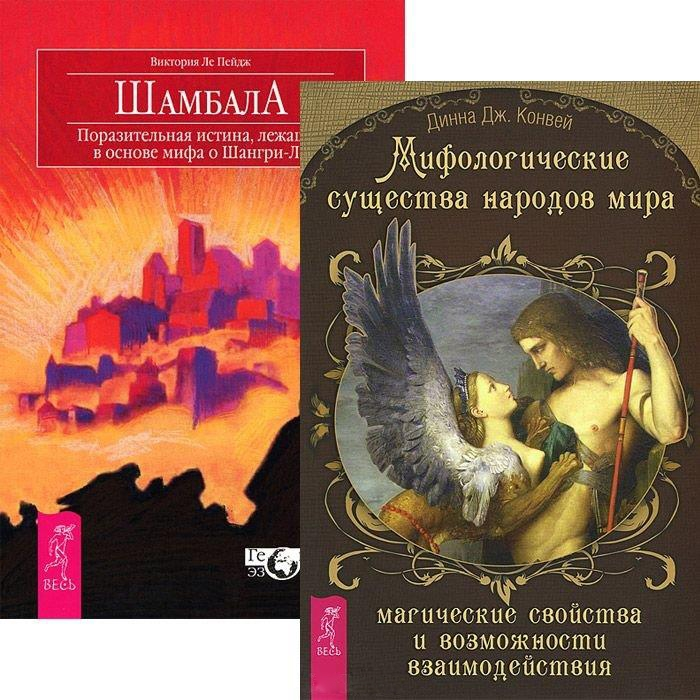 Мифологические существа народов мира Шамбала комплект из 2 книг