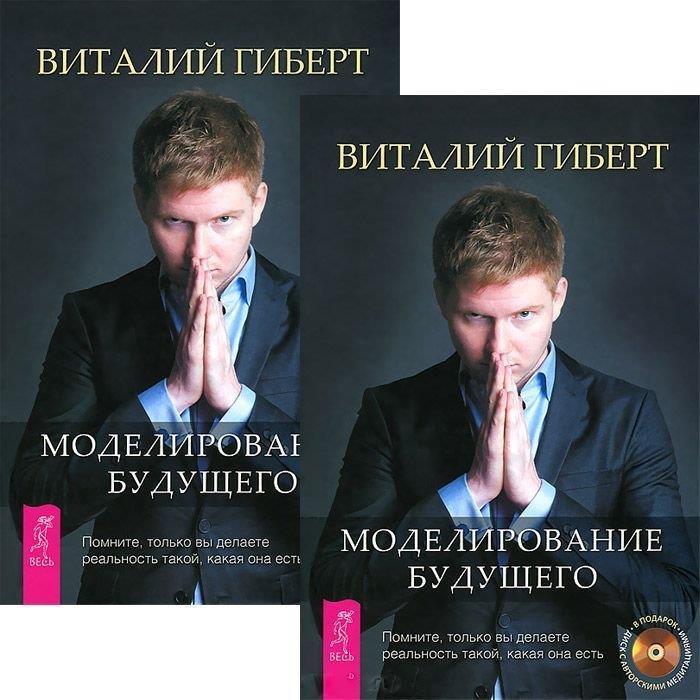 Гиберт В. Моделирование будущего CD комплект из 2 книг 2CD гиберт в моделирование будущего авторские медитации на cd