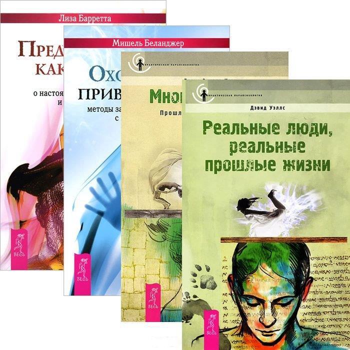 Практическая парапсихология Многократность Охотники за привидениями Предсказания как бизнес Многократность комплект из 4 книг