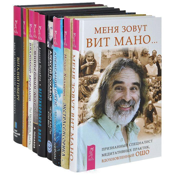 Битва экстрасенсов Комплект из 9 книг