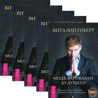 Моделирование будущего (+CD) (комплект из 5 книг + 5CD)