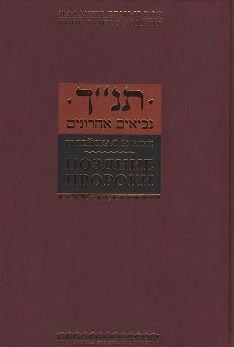 Тантлевский И. (пер.) Еврейская Библия Поздние пророки недорого