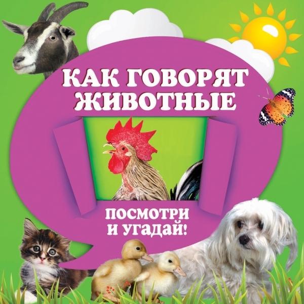 Купить Как говорят животные Посмотри и угадай, Эксмо, Первые энциклопедии для малышей (0-6 л.)