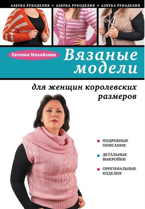 Михайлина Е. Вязаные модели для женщин королевских размеров костюм женский михайлина
