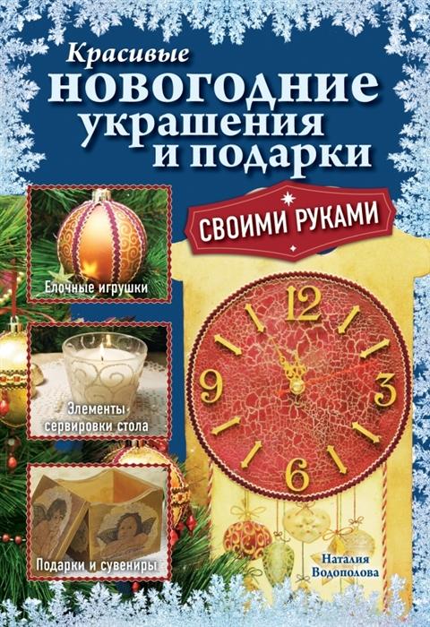 Водополова Н. Красивые новогодние украшения и подарки своими руками