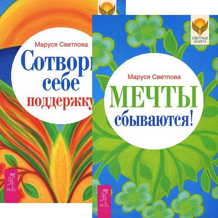 Светлова м. Мечты сбываются Сотвори себе поддержку комплект из 2 книг шарф женский ethnica цвет оранжевый бордовый 937350 размер 50 см х 170 см