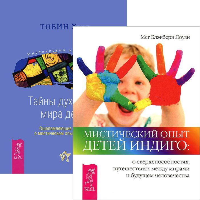 Лоузи М., Харт Т. Мистический опыт Детей Тайны духовного мира детей комплект из 2 книг петрова м тайны подводного мира