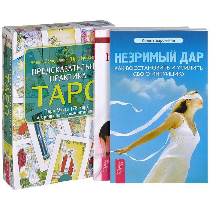 Предсказательная практика Таро Незримый дар Предсказания как бизнес комплект из 3 книг карты