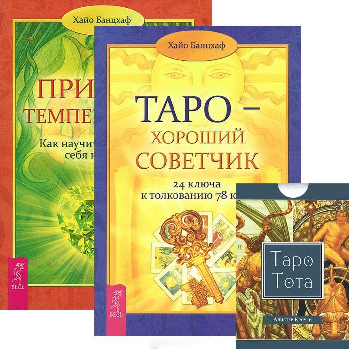 Банцхаф Х. Таро - хороший советчик Таро Тота Природа темперамента комплект из 2 книг карты л робертсон лунаэ везерстоун перевернутые карты таро таро кошек комплект из 2 х книг