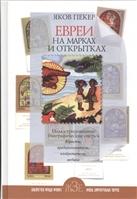 Евреи на марках и открытках Иллюстрированные