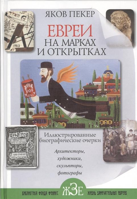 Евреи на марках и открытках Иллюстрированные биографические очерки Архитекторы скульпторы художники фотографы