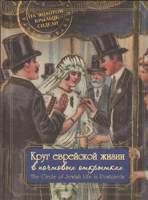 Круг еврейской жизни в почтовых открытках The Circle of Jewish Life in Postcards