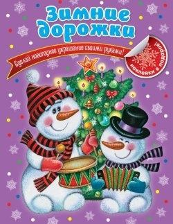 Ткаченко Т. Зимние дорожки Сделай новогоднее украшение своими руками Наклейки в подарок