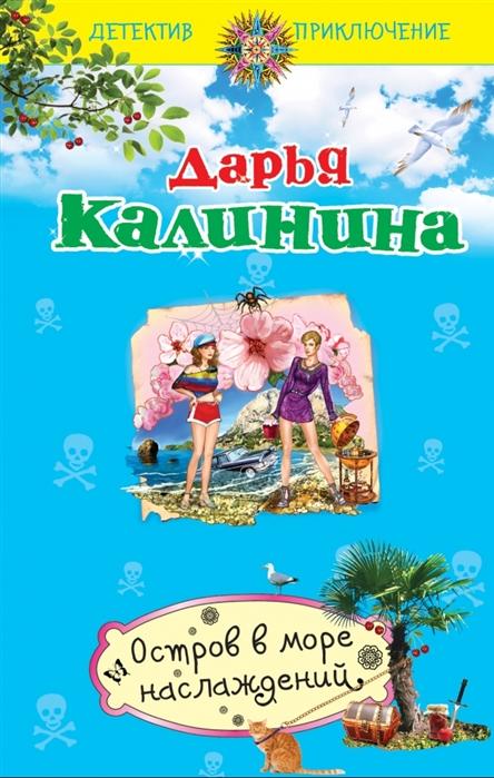 Калинина Д. Остров в море наслаждений калинина д с милым и в хрущевке рай