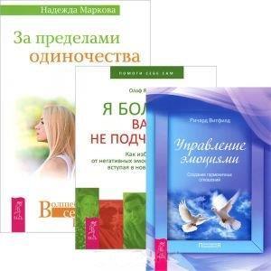 Маркова Н., Якобсен О., Витфилд Р. За пределами одиночества Я больше вам не подчиняюсь Управление эмоциями комплект из 3 книг цены онлайн
