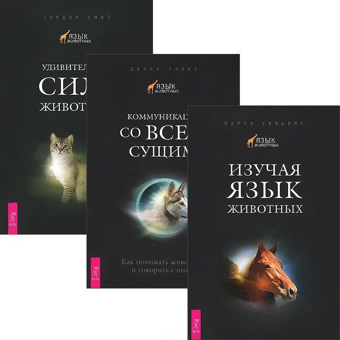 Изучая язык животных Коммуникация со всем сущим Удивительная сила животных комплект из 3 книг