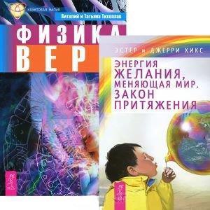 Энергия желания меняющая мир Закон притяжения Физика веры комплект из 2 книг