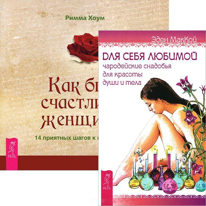 Для себя любимой Как быть счастливой женщиной комплект из 2 книг для себя любимой косметическая акупунктура комплект из 2 книг набор из 40 карт