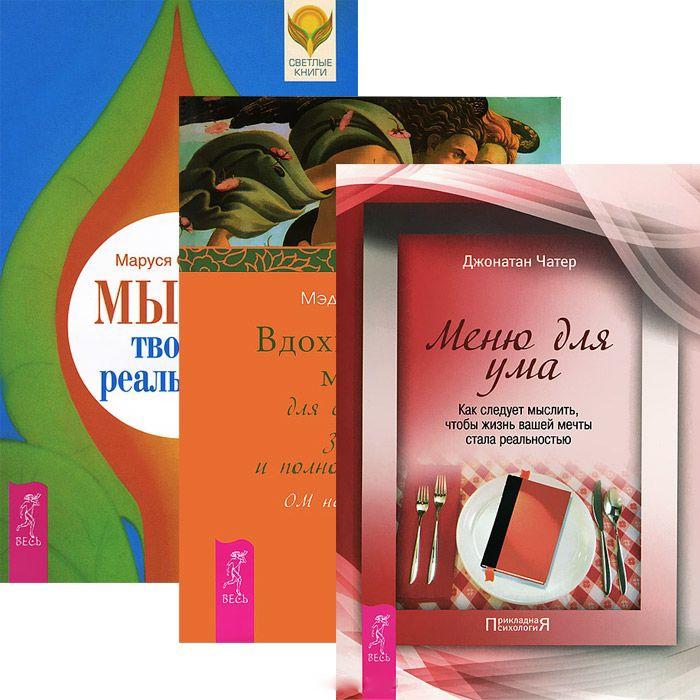 Мысль творит реальность Вдохновенные мысли для счастливой жизни Меню для ума комплект из 3 книг
