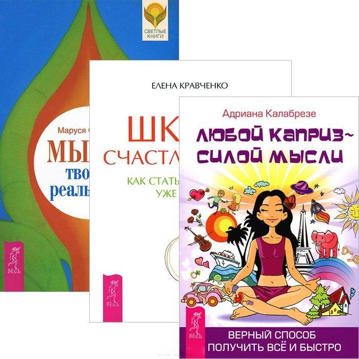 Мысль творит реальность Любой каприз - силой мысли Школа счастливчиков комплект из 3 книг