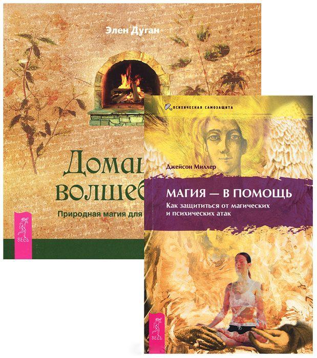 Домашнее волшебство Магия в помощь комплект из 2 книг
