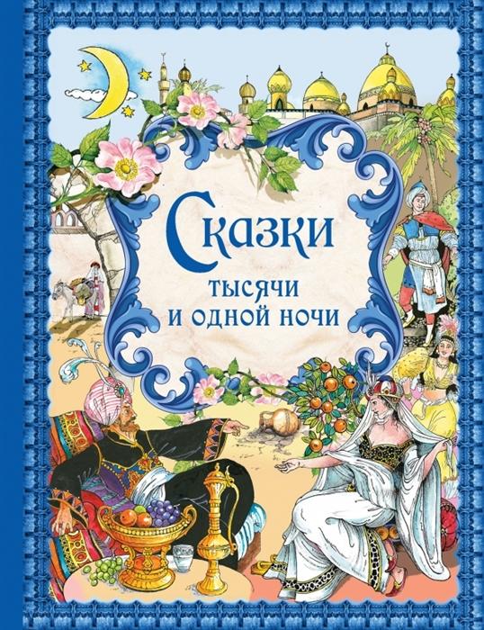 Карпова В. (ред.) Сказки тысячи и одной ночи сказки тысячи и одной ночи