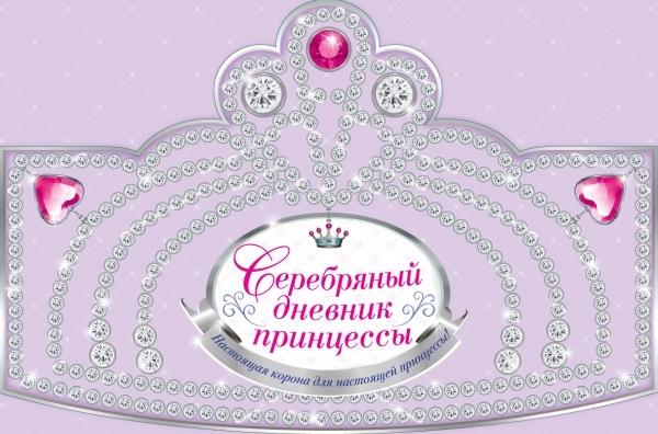Суворова Т. (ред.) Серебряный дневник принцессы Настоящая корона для настоящей принцессы серебряный дневник принцессы