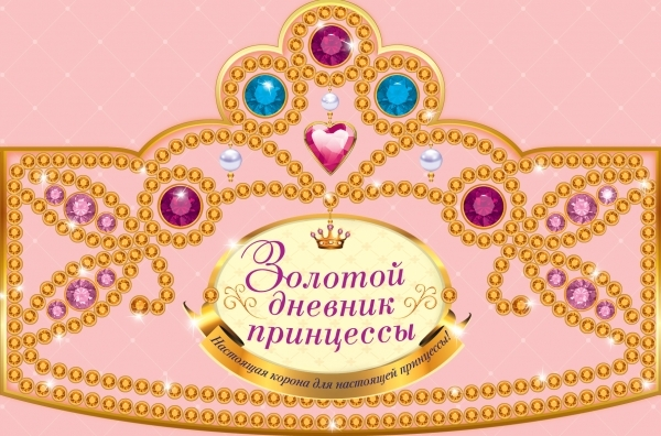Суворова Т. (ред.) Золотой дневник принцессы Настоящая корона для настоящей принцессы серебряный дневник принцессы